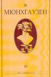 Мюнхгаузен: Сочинения об удивительных приключениях этого легендарного героя и его потомков: В 3 тт: