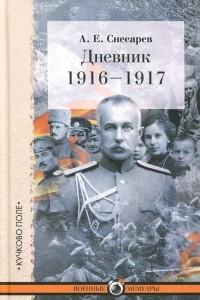 Дневник. 1916-1917