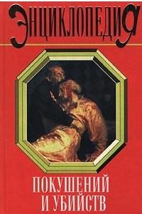Энциклопедия покушений и убийств