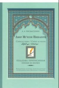 Амир Му'иззи Нишапури. Книга о правлении. Жития владык