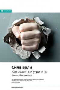 Келли Макгонигал: Сила воли. Как развить и укрепить. Саммари