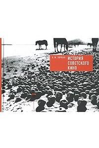 История советского кино
