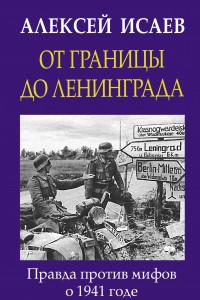 От границы до Ленинграда. Правда против мифов о 1941 годе.