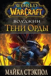 World of Warcraft. Вол'Джин: Тени орды