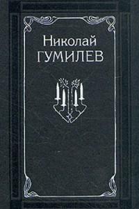 Николай Гумилев. Собрание сочинений в четырех томах