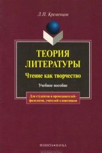 Теория литературы. Чтение как творчество