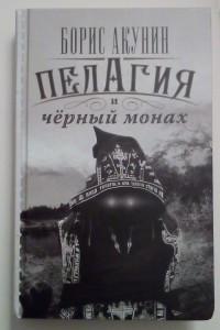 Пелагия и черный монах