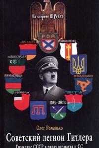 Советский легион Гитлера. Граждане СССР в рядах вермахта и СС