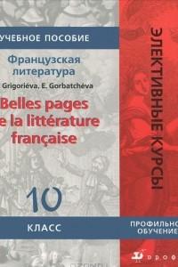 Французский язык. Belles pages de la litterature francaise. 10 класс