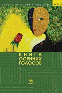 Книга осенних голосов. Антология живой литературы.  Том 4.