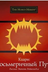 Кхарн: Восьмеричный Путь