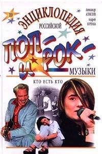 Энциклопедия российской поп- и рок-музыки