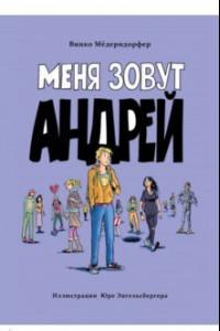 Меня зовут Андрей
