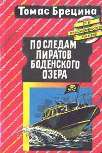 По следам пиратов Боденского озера