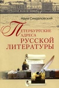 Петербургские адреса русской литературы