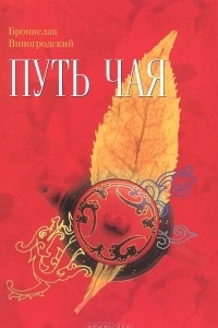 Путь чая. Книга 1
