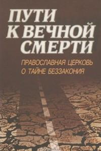 Пути к вечной смерти. Православная церковь о тайне беззакония