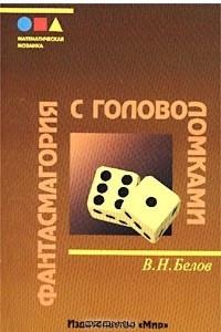 Фантасмагория с головоломками