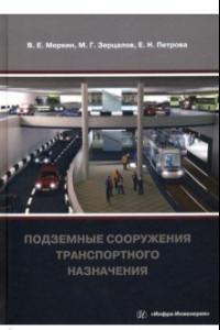 Подземные сооружения транспортного назначения