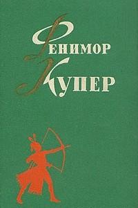 Фенимор Купер. Избранные сочинения в шести томах. Том 2