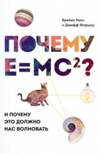 Почему E=mc²? И почему это должно нас волновать