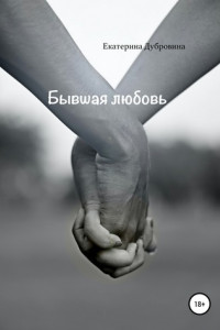 Бывшая любовь