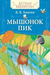 Бианки В. Мышонок Пик (ДБ)