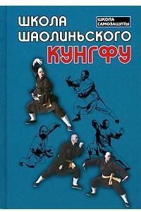 Школа шаолиньского кунгфу