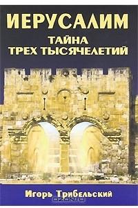 Иерусалим. Тайна трех тысячелетий