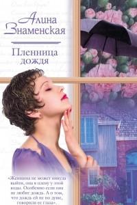 Пленница дождя