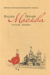 Москва глазами женщин. Lifestyle жительниц большого города