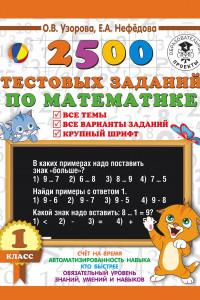 2500 тестовых заданий по математике. 1 класс. Все темы. Все варианты заданий. Крупный шрифт