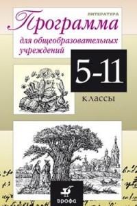 Литература. Программа для общеобразовательных учреждений. 5–11 классы