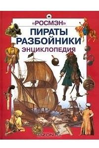Пираты. Разбойники. Энциклопедия