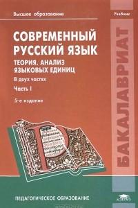 Современный русский язык. Теория. Анализ языковых единиц. В 2 частях. Часть 1. Учебник