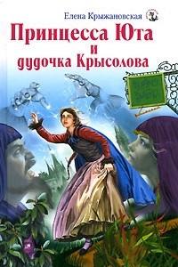 Принцесса Юта и дудочка Крысолова