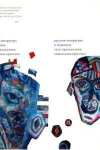 Женский текст как «история болезни» [На материале современной женской русской прозы]