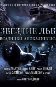 Созвездие Льва №2: Всадники Апокалипсиса. Сборник фантастических рассказов