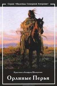 Золото Черных Гор. Книга 1. Орлиные перья