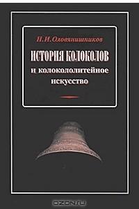 История колоколов и колокололитейное искусство