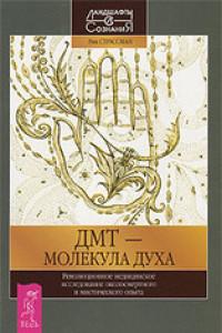 ДМТ - молекула духа. Революционное медицинское исследование околосмертного и мистического опыта