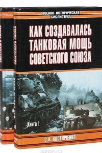 Как создавалась танковая мощь Советского Союза