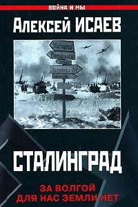 Сталинград. За Волгой для нас земли нет