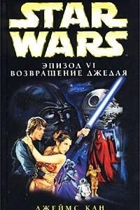 Звездные войны: Эпизод VI. Возвращение джедая