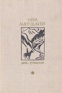 Дата Туташхиа