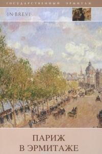 Париж в Эрмитаже