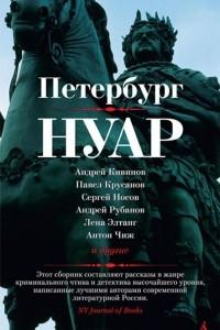Петербург-нуар