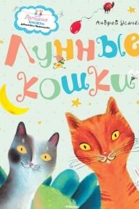 Лунные кошки