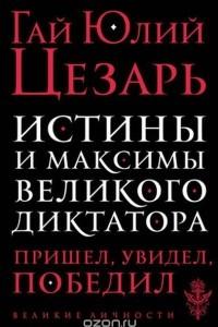 Истины и максимы великого диктатора