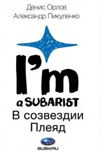Subaru. I?m a subarist. В созвездии Плеяд